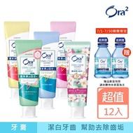 【Ora2 愛樂齒】me 淨白無瑕牙膏-12入組(白茶花/薄荷/蜜桃薄荷/清蘋玫瑰各3)