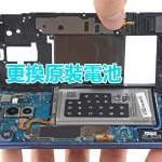 三星S9+換電 NOTE 8 NOTE 9 換電 S10+ S8+即場更換原裝電池