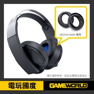 SONY 耳機耳罩【含卡扣】PS4 第四代耳機 CECHYA-0090 專用 【黑色 一對】【電玩國度】