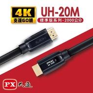 【PX 大通】HDMI 2.0認證版超高速4K傳輸線20米/支援乙太網路連接(UH-20M)