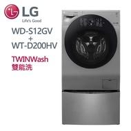 促銷【LG樂金】TWINWash 雙能洗 WiFi滾筒洗衣機(蒸洗脫烘) 星辰銀/ 12公斤+2公斤洗衣容量 (WD-S12GV+WT-D200HV) 含基本安裝-送好禮