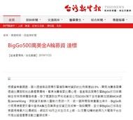 BigGo500萬美金A輪募資 達標