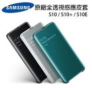特價 POSHOPღ 現貨【SAMSUNG】三星原廠 Galaxy S10 / S10+ / S10e 全透視感應皮套