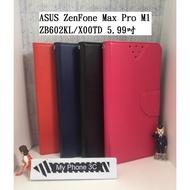 糖果【簡約皮套】ASUS ZenFone Max Pro M1 ZB602KL/X00TD 5.99吋 磁扣側掀保護套