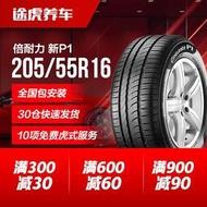 【風行推薦】倍耐力汽車輪胎新P1 205/55R16 91V適配馬自達6明銳速騰朗逸世嘉