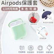 高質感 Airpods 耳機保護套 AIRPODS2 AIRPODS 蘋果耳機套 air pods 耳機套 蘋果耳機 【A2010】