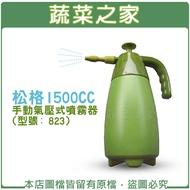 【蔬菜之家】007-B37.松格1500CC手動氣壓式噴霧器(型號: 823)