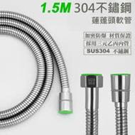 【WIDE VIEW】1.5米304不鏽鋼蓮蓬頭軟管(UY-3415)