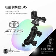 E05【柱型 01~07年altis專用】後視鏡扣環式支架 適用於 全視線 T3 Z6 F700W F300W