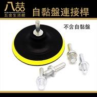 自黏盤連接桿 連接桿 電鑽也可以變身成拋光機 汽車打蠟 DIY創作使用  高CP值商品