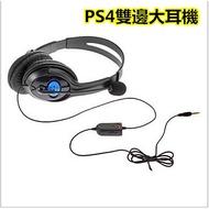 PS4雙邊大耳機 有線耳機 可調節音量 喇叭靜音鍵 電腦耳機 PS4大耳機 PS4耳機 PS4吸塑耳機