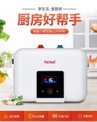 嚴選夯貨-家用小廚寶小型熱水器二級能效速熱8L帶數顯儲水式洗碗小型熱水寶