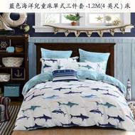 【藍色海洋兒童床單式三件套-1.2M(4英尺)床-1套/組】全棉卡通兒童床上用品-7101008