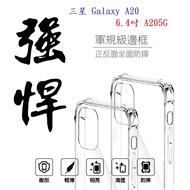 【軍規透明硬殼】三星 Galaxy A20 6.4吋 A205G 四角加厚 抗摔 防摔 保護殼