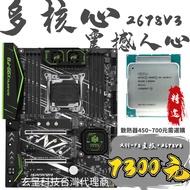 【玄呈科技】免運費,華南金牌台灣代理  X99-F8《台灣專屬版本》 X99主機板 單主機板