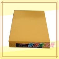 A4彩色影印紙70P-金黃色
