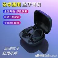 藍芽耳機 牛屏藍芽耳機適用于華為p30/p40p20v10榮耀9x/nova5/7/8真無線運動mate30手機通用pr【免運】