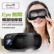【Concern康生】Eye無限-眼部按摩器 時尚黑 CON-558