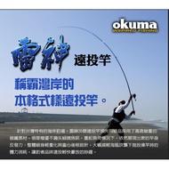 [新竹民揚釣具] OKUMA 雷神 振出遠投竿 15尺  捲線器座 片式 免運