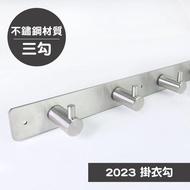 【OHKINA】不鏽鋼直角掛衣勾-三勾(2023)