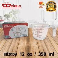 สินค้าแม่และเด็ก  Delisio แก้วตวง - แก้วตวงน้ำ - ถ้วยตวง - ถ้วยตวงแก้ว ขนาด 12 ออนซ์ - 350 ml เครื่องชงกาแฟ ถ้วยทวง เครื่องปั่นฟองนม เครื่องบดกาแฟ ขวดทำวิปครีม ช้อนตวง