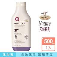 【Canus台灣總代理】加拿大Canus天然新鮮山羊奶滋潤沐浴乳–薰衣草香味(500ml)