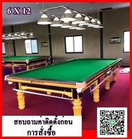 Snooker  6x12 โต๊ะสนุกเกอร์ ขนาดมารตฐานแข่งขัน มารตฐานสากลโลก พื้นหินชนวนนอกแท้ ขนาด 6x12ฟุต รุ่น TB พร้อมโคมไฟและอุปกรณ์ครบชุด ราคายังไม่รวมค่าส่งและติดตั้ง
