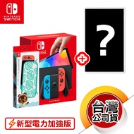 NS《電力加強版主機 (OLED)》藍紅版+任你選1款遊戲軟體(台灣公司貨)(任天堂 Nintendo Switch)