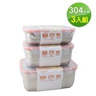 【鵝頭牌】304不鏽鋼密封保鮮盒(3件組)
