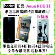 hoda ROG Phone II / 2代 ZS660KL 手遊專用2.5D滿版高解析霧面9H鋼化玻璃保護貼 ASUS 贈傳輸線 免運費