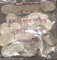 เหรียญ2บาท ปี2550 จำนวน100เหรียญ สีเงิน ผ่านใช้น้อย สภาพสวย