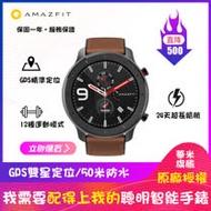 【Amazfit 華米】GTR 魅力版 智能運動心率智慧手錶-鋁合金