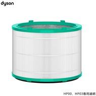 Dyson 戴森 三合一涼暖空氣清淨機濾網 HP00 HP03專用 原廠配件 HP00/HP03濾網