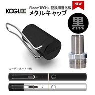 ❤Yanqianstore❤ Ploom 日本原裝ploom tech、ploom plus 互換保護套 保護殼 蓋帽