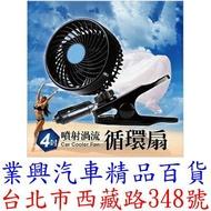 4吋渦流循環風扇 12V 無級變速調整 連續700小時不過熱 6W高效率運轉 (TA-E015)