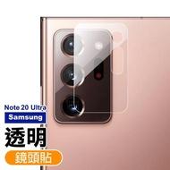 三星 Note20 Ultra 鏡頭 9H鋼化玻璃膜 透明 鏡頭 保護貼(Note20 Ultra 手機鏡頭 保護貼 保護膜)