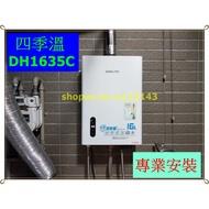 2020 櫻花牌熱水器 DH1635C 四季溫新功能 (1633A/DH1635A/1637A1638A停產)