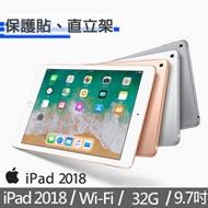 2018款 Apple New iPad 32GB WIFI版 平板電腦(贈保護貼、直立架)