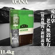 【犬糧】ACANA愛肯拿-老犬無穀配方(放養雞肉+新鮮蔬果) 11.4kg