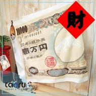 taoru【日本鈔票毛巾/ 浴巾】財運滾滾來_一萬元