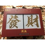 香港美心發財的禮盒。
