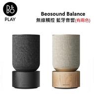 B&O Beosound Balance 無線觸控 藍牙音響(有兩色)