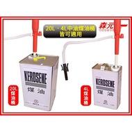 【森元電機】4公升20公升通用型油滿自動停止電動吸油管加油槍SL-6618.SL-6619.SL-5118可用
