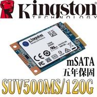 【外接盒超值組】金士頓 UV500 mSATA SATA 3.0 120GB SSD 固態硬碟+凡達克 SATA 2.5吋外接盒 USB3.0