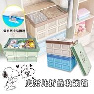 【正版授權】史努比折疊多功能收納箱