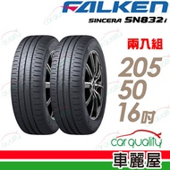 【FALKEN 飛隼】SINCERA SN832i 環保節能輪胎_二入組_205/50/16