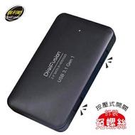 【伽利略】USB3.1 Gen2 to SATA/SSD 2.5吋 硬碟外接盒【三井3C】