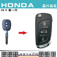 HONDA 本田 CRV1 遙控器 複製車鑰匙 晶片鎖 CRV第一代 備用鎖匙