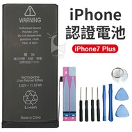 【半年保固】全新 iphone 7 plus 電池更換組、零循環、原廠品質、內建教學影片、贈工具組、贈背膠