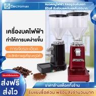 Electrolmax เครื่องบดกาแฟ ผง 26 กรัมต่อวินาที เครื่องบดเมล็ดกาแฟ Household single mills COFFEE GRINDER เครื่องบดกาแฟไฟฟ้าเครื่องบดกาแฟ เครื่องบดเมล็ดกาแฟ 600N เครื่องทำกาแฟ เครื่องเตรียมเมล็ดกาแฟ อเนกประสงค์